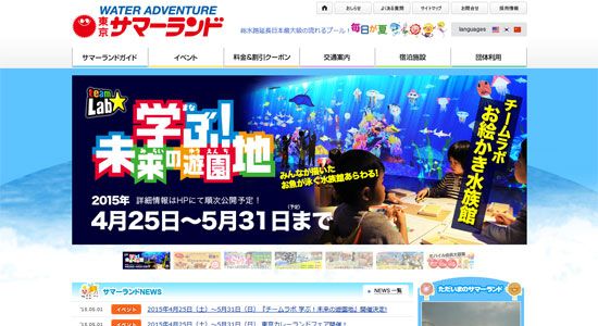 tokyo po01 東京の屋内プールでウォータースライダーがあるおすすめ施設6選!