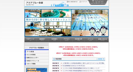 tokyo po02 東京の屋内プールでウォータースライダーがあるおすすめ施設6選!