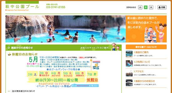 tokyo po04 東京の屋内プールでウォータースライダーがあるおすすめ施設6選!