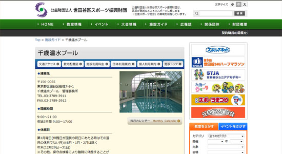 tokyo po05 東京の屋内プールでウォータースライダーがあるおすすめ施設6選!