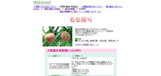 okayama_pe02