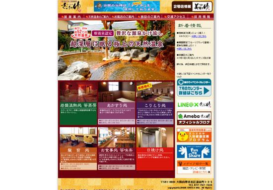 osaka ge08 大阪の日帰り温泉で源泉かけ流しが楽しめるおすすめ温泉施設8選!