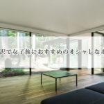 軽井沢で女子旅におすすめのオシャレなホテル11選!