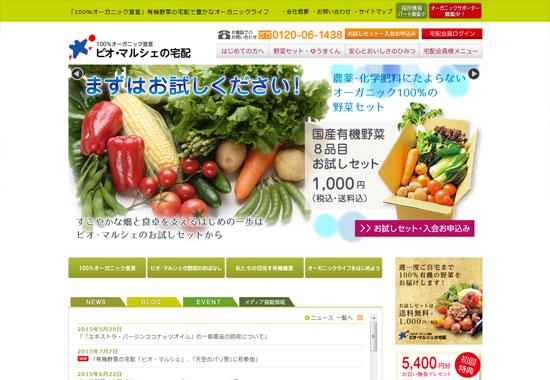 organic_ve02