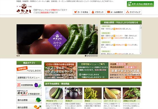 organic_ve05