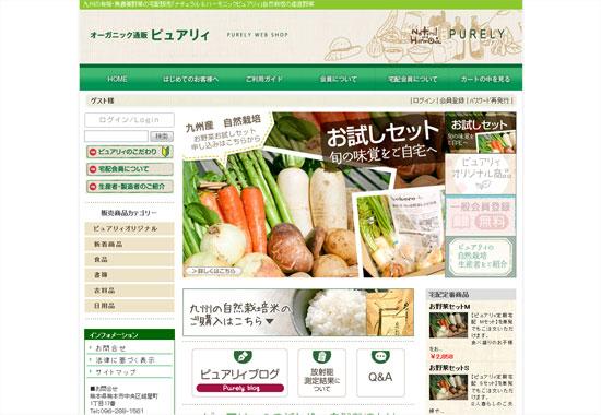 organic_ve08