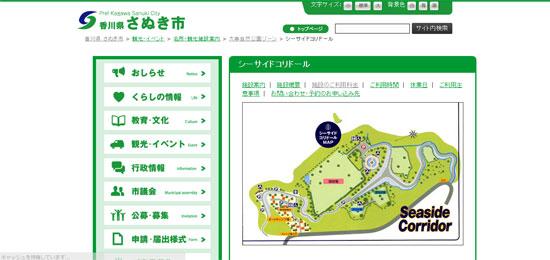 shikoku_co01