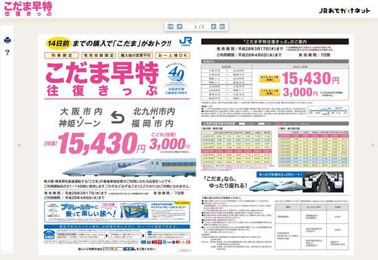 kyu osa01 大阪から博多まで新幹線で行く割引おすすめベスト4!