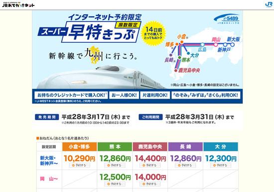 kyu osa03 大阪から博多まで新幹線で行く割引おすすめベスト4!