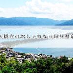 天橋立のおしゃれな日帰り温泉おすすめ7選!