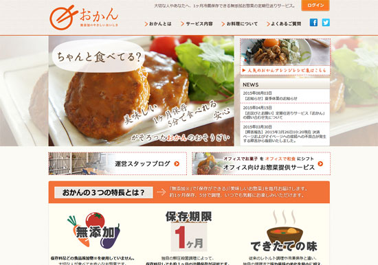 osouzai mu01 カラダに優しい無添加惣菜のおすすめ宅配サイト5選!