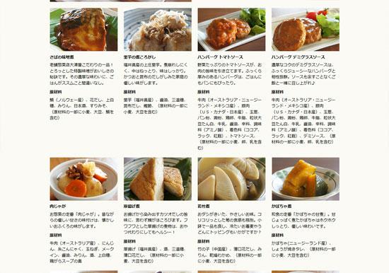 osouzai mu02 カラダに優しい無添加惣菜のおすすめ宅配サイト5選!