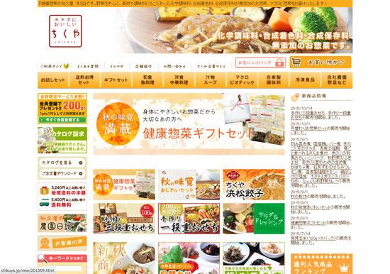 osouzai mu03 カラダに優しい無添加惣菜のおすすめ宅配サイト5選!