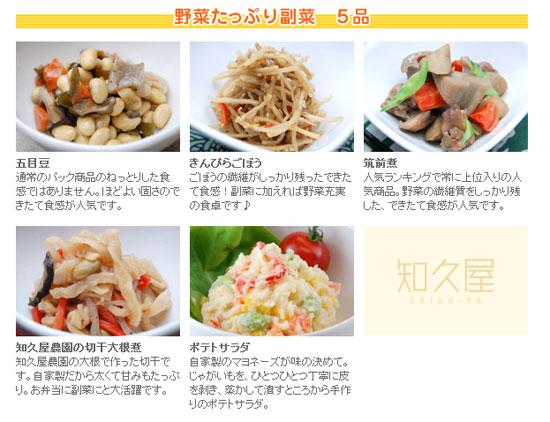 osouzai mu04 カラダに優しい無添加惣菜のおすすめ宅配サイト5選!