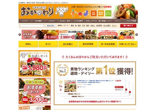 osouzai mu05 カラダに優しい無添加惣菜のおすすめ宅配サイト5選!