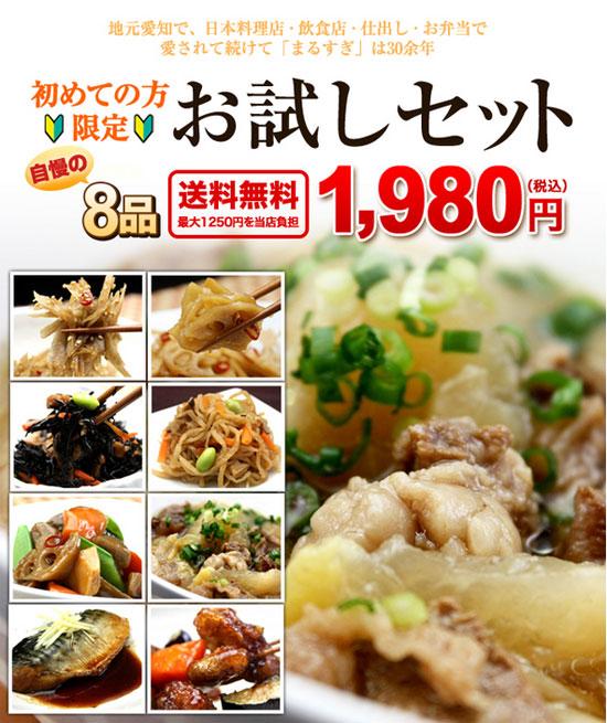 osouzai mu06 カラダに優しい無添加惣菜のおすすめ宅配サイト5選!