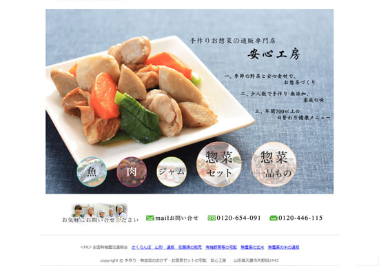 osouzai mu07 カラダに優しい無添加惣菜のおすすめ宅配サイト5選!