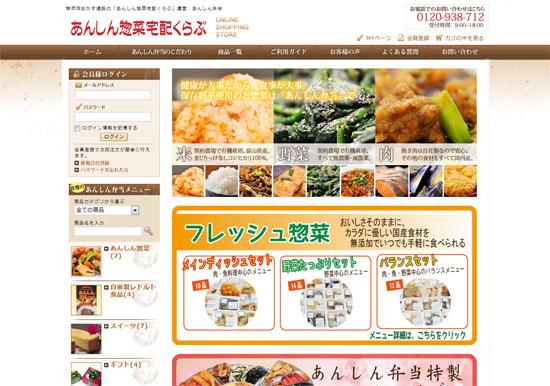 osouzai mu09 カラダに優しい無添加惣菜のおすすめ宅配サイト5選!