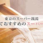 東京のスーパー銭湯で安い&リーズナブルなおすすめスポット9選!