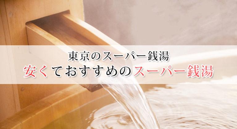東京のスーパー銭湯