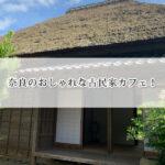 奈良のおしゃれな古民家カフェおすすめ17選!