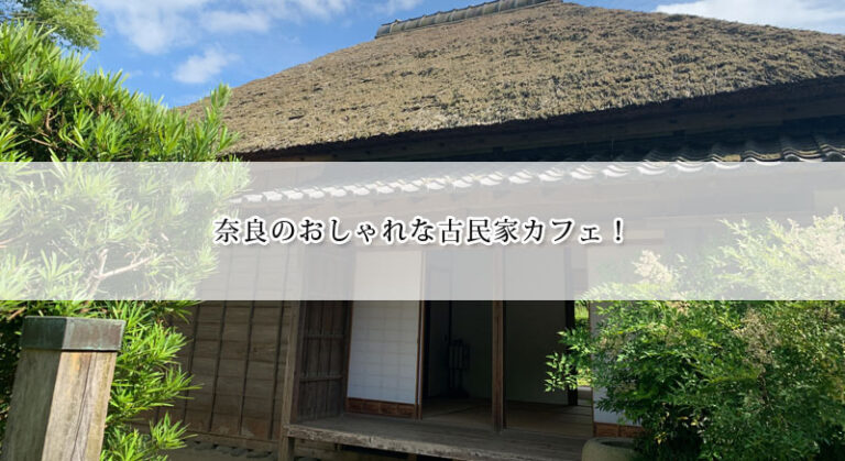 奈良の古民家カフェ