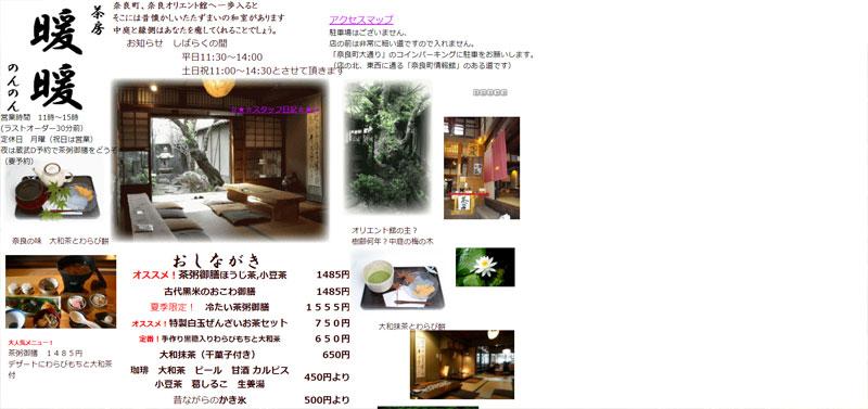 奈良の古民家カフェ 茶房 暖暖