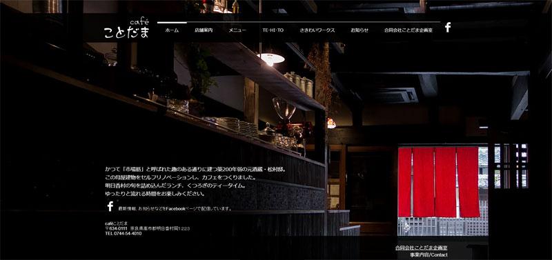 奈良の古民家カフェ ことだま