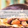 関西のBean to Barチョコレート専門店