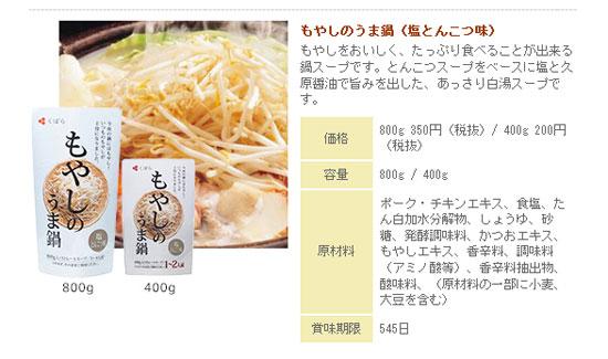 nabe021 市販で人気の美味しい鍋の素おすすめ7選!
