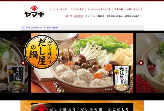 nabe04 市販で人気の美味しい鍋の素おすすめ7選!