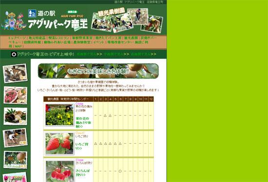 saku01 関西でさくらんぼ狩りが楽しめるおすすめ農園5選!