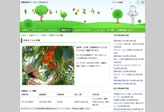 saku04 関西でさくらんぼ狩りが楽しめるおすすめ農園5選!