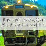 関西・西日本で人気のグルメレストラン列車おすすめ7選!