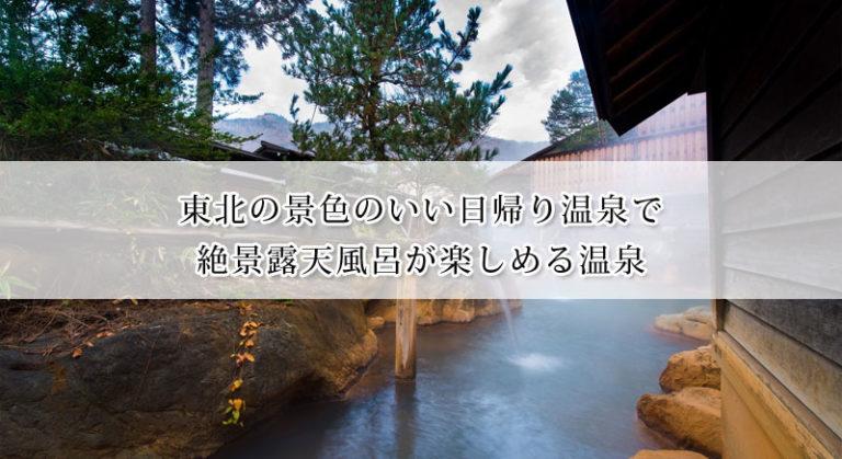 東北の景色のいい日帰り温泉