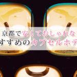 京都のカプセルホテルで安い&おしゃれなカプセルホテル7選!