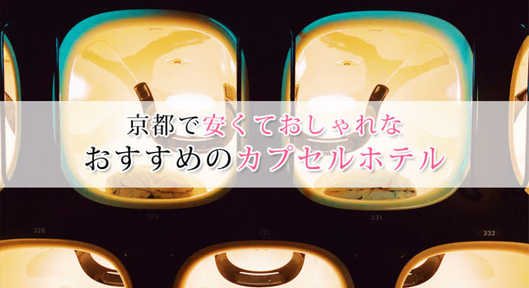京都の安い&おしゃれなカプセルホテル