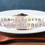 大阪梅田ランチで人気のおいしい洋食屋さんおすすめ7選!