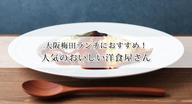 梅田でおすすめの洋食屋さん