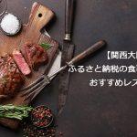 【関西大阪】ふるさと納税の食事券が使えるおすすめレストラン12選!
