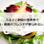 ふるさと納税の食事券で東京都内・銀座のフレンチが楽しめるレストラン8選!