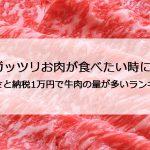 ふるさと納税1万円で牛肉の量が多いランキングおすすめ11選!