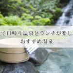 京都で日帰り温泉とランチが楽しめるおすすめ温泉12選!