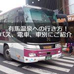 有馬温泉への行き方をバス、電車、車別にアクセス方法をご紹介!