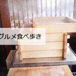 有馬温泉グルメ食べ歩きおすすめ10選!