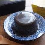 濃厚で美味しい黒ごまプリンがお取り寄せ出来るかどや製油の「黒胡麻プリン」!