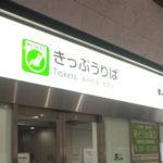 大阪駅のみどりの窓口の場所はどこ?行き方や営業時間もご紹介!