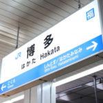 大阪から博多へ安い行き方は?所要時間・値段別で安く行く方法を徹底比較!