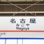 大阪から名古屋への安い行き方は?近鉄と新幹線を比較してみた!