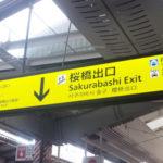大阪駅桜橋口の改札出口への行き方は?何両目が近い?写真付きで紹介!これでもう迷わない!